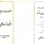 Flyer of Tavana & Co (Charted Accountant) for Tax Return 1990 Photo Credit: Mrs. Farideh Nasseh