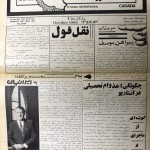 Iranians Volume 1-Number 2- Oct 1985-Cover Page Iranians: Ethnic Newspaper Publisher and editor-in-chief: Dr. Mohammad Hossein Yazdanfar Photo Credit: Sheila Yousefi