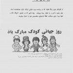 Flyer of Mother's Day (Zange Gheseh) at Iranian Association (1110 Finch West, Unit 16), Jun 16, 1996 Photo Credit: Parvaneh Missaghi