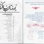 Booklet of Nowruz Ball at the ROM 1992 Photo by Ms Mary Faghani
