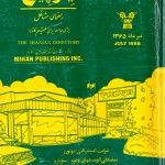 Yellow Page, The Iranian Directory In Canada Third Edition-July 1986- Cover Page Founder: Reza Kazemi President: Mihan Kazemi Published by: Mihan Publication Inc Design and Production Director: Mihan Kazemi Photo Credit: Shahram Saremi