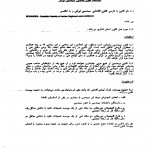 Articles of Canadian Society of Iranian Engineers and Architects (Mohandes) 1988 Photo Credit: Mr. Javad Hassanein