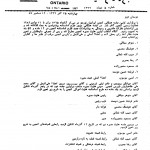 Newsletter of Iranian Community Association of Ontario Volume 1, No 5, Dec 1987 Photo Credit: Mrs. Parvin Jalili