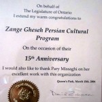 Congratulatory Message from David Zimmer- MPP (Willowdale) in 2006 to thank Mrs. Pary Missaghi for celebrating  the 15th Anniversary of Zange Gheseh Persian Cultural Program Photo Credit: Parvaneh Missaghi